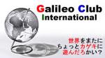 ガリレオクラブインターナショナル